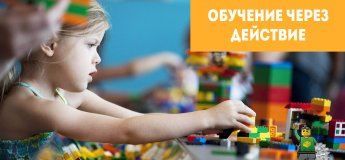Развитие детей с LEGO Education