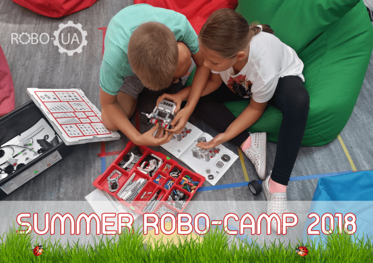 """Літній денний робо-табір """"Summer RoboCamp 2018"""""""