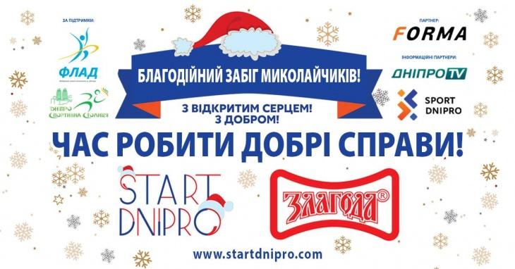 """Благодійний """"Забіг Миколайчиків"""" 2018"""