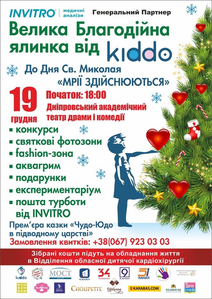 Большая Благотворительная елка от Kiddo