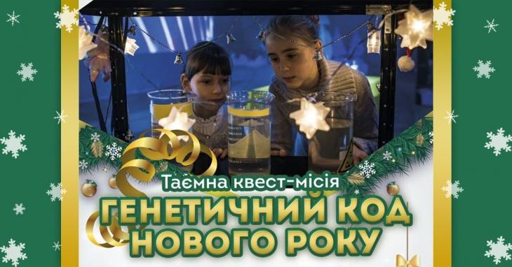 """Тайная квест-миссия """"Генетический код Нового Года"""" + бесплатный сертификат"""