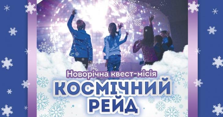 """Новорічна квест-місія """"Космічний рейд""""+ безкоштовний сертифікат"""
