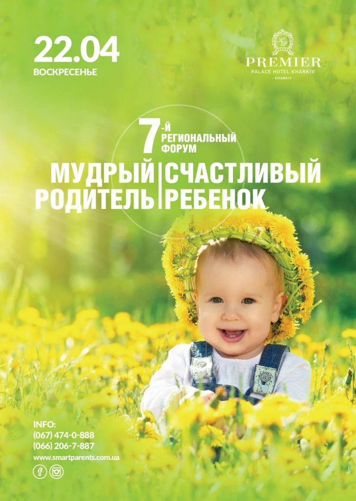 """Форум для родителей """"Мудрый родитель - счастливый ребенок"""""""