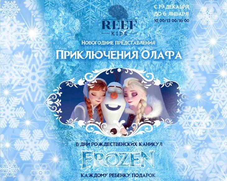 """Детский утренник """"Приключения Олафа. Frozen"""""""