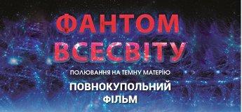 """Фильм """"Фантом Вселенной"""""""
