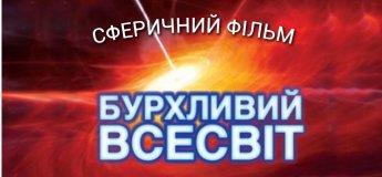 """Фильм """"Бурная Вселенная"""""""
