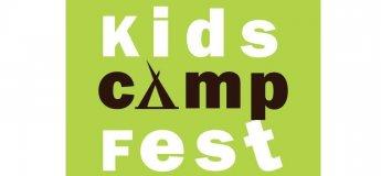 KidsCampFest - четвертый фестиваль детских лагерей и туризма
