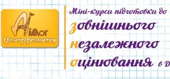Мини-курсы подготовки к ВНО
