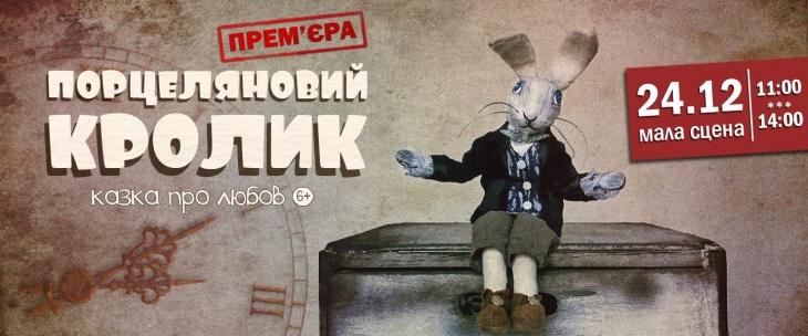 """Спектакль для детей и взрослых """"Порцеляновий кролик"""""""