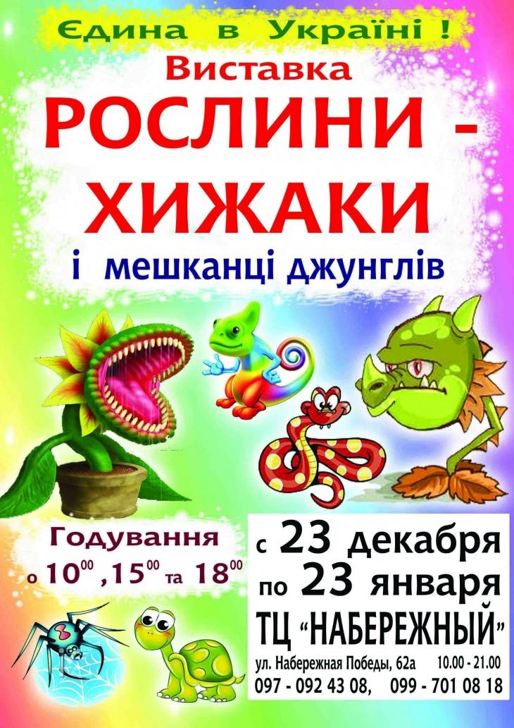 """Выставка """"Растения-хищники и обитатели джунглей"""""""