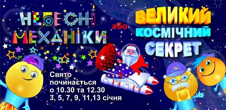Дитячі новорічні свята