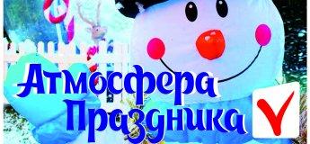 Атмосфера праздника - праздник в шаре
