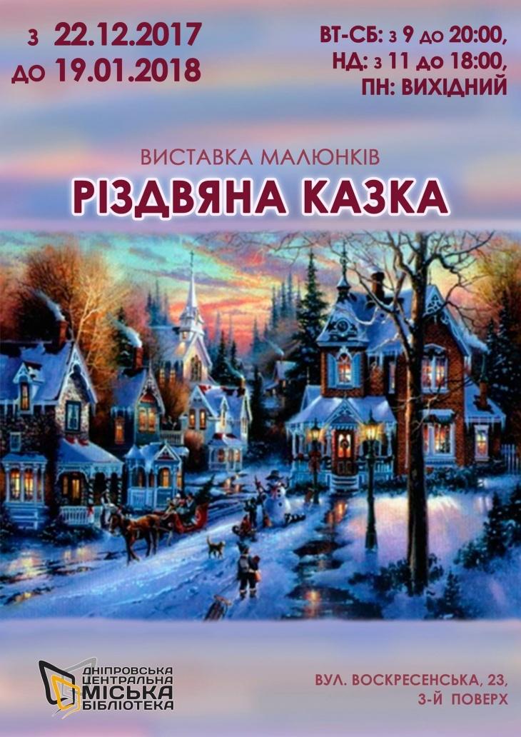"""Святкова виставка дитячих художніх робіт """"Різдвяна казка"""""""