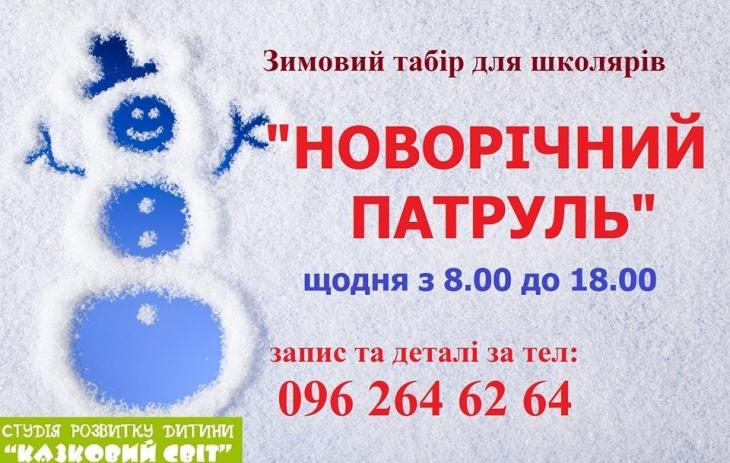 """Зимовий табір """"Новорічний патруль"""""""