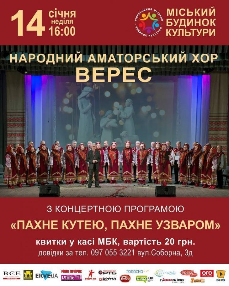 Концерт хору Верес