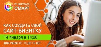 """Бесплатный мастер-класс """"Как создать свой сайт-визитку"""""""