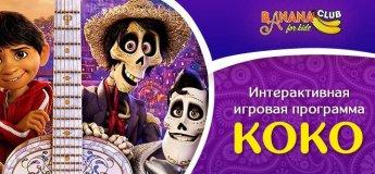 """Интерактивная игровая программа """"Коко"""""""