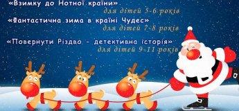 Різдвяно-новорічні квести для дітей у Національній опереті