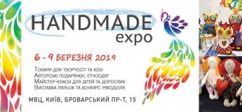 Міжнародна виставка рукоділля та хобі HANDMADE-Expo Весна 2019