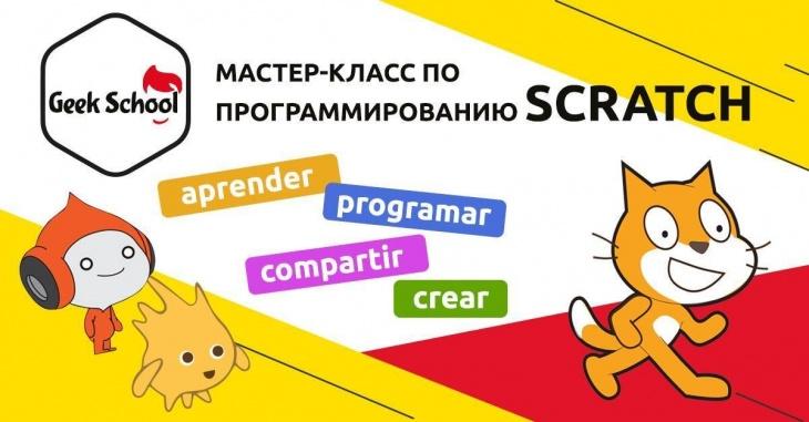 Мастер-класс по программированию Scratch
