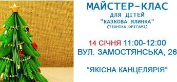 "Майстер-клас ""Казкова ялинка"""
