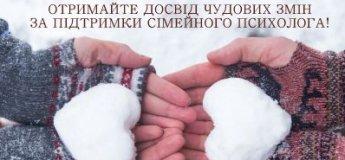 """""""П`ять тижнів зими"""" - програма для подружніх пар"""