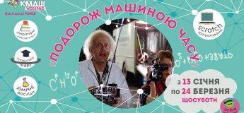 """""""Подорож машиною часу"""" у Школі вихідного дня КМДШ Weekend"""
