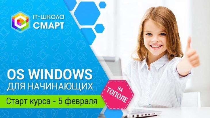 """Самый необходимый курс """"Пользователь OS Windows"""""""