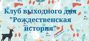 """Клуб выходного дня """"Рождественская история"""""""