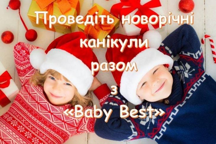 Новорічні канікули в «Baby Best»
