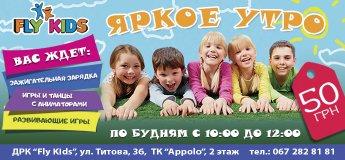 """ЯРКОЕ УТРО"" во Fly Kids"