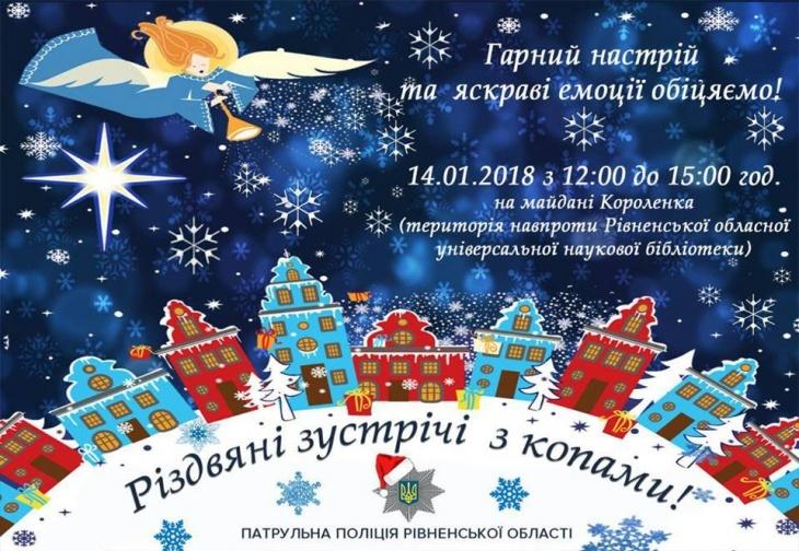 Рівненських дітлахів запрошують на різдвяні зустрічі з копами