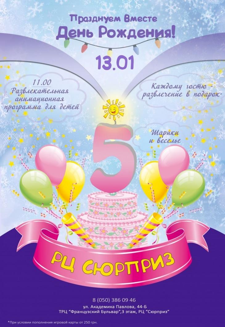 """Приглашаем на день рождения РЦ """"Сюрприз"""""""