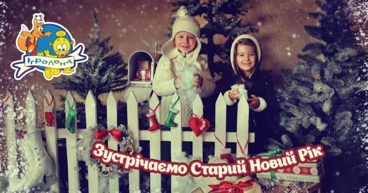 Зустрічаємо Старий Новий рік разом з Ігроленд!