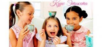 Світський етикет для дівчаток 7-14 років