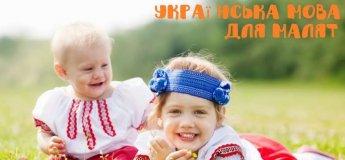 """Занятия по украинскому языку для малышей от Детской студии """"Сок"""""""