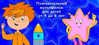 """Полнокупольное шоу """"Вредные космические советы"""""""