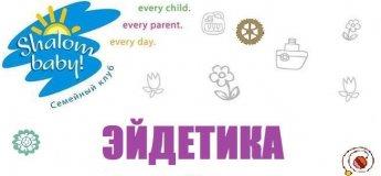 Ейдетика для детей