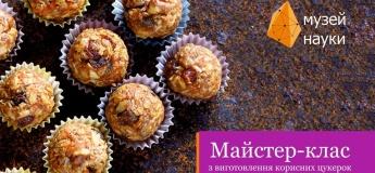 Майстер-клас із виготовлення корисних цукерок