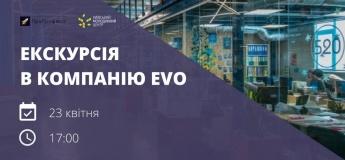 Екскурсія в компанію EVO