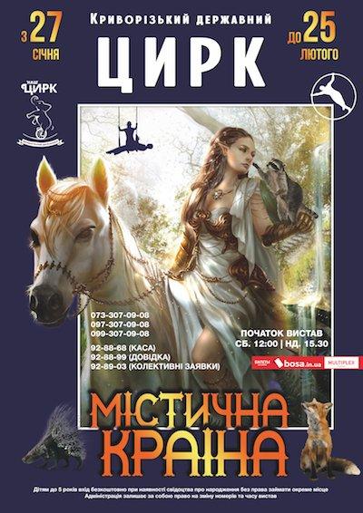 """Цирковая программа """"Мистическая страна"""""""