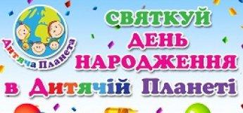 День народження у Дитячій Планеті