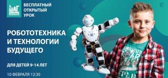 """Открытый урок """"Робототехника и технологии будущего"""""""