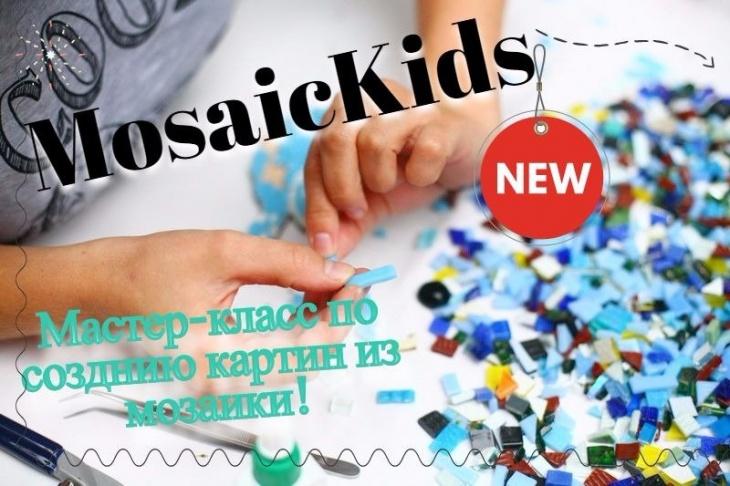 """Мастер-класс по мозаике """"MosaicKids"""""""