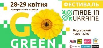 Made in Ukraine. Открытие сезона