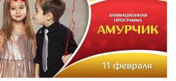 """Анимационная программа для детей """"Амурчик"""""""
