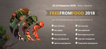 "Выставка ""FreeFromFood Ukraine 2018"""