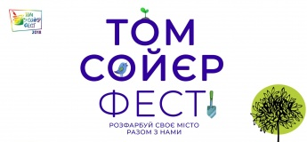 Том Сойєр FEST 2018