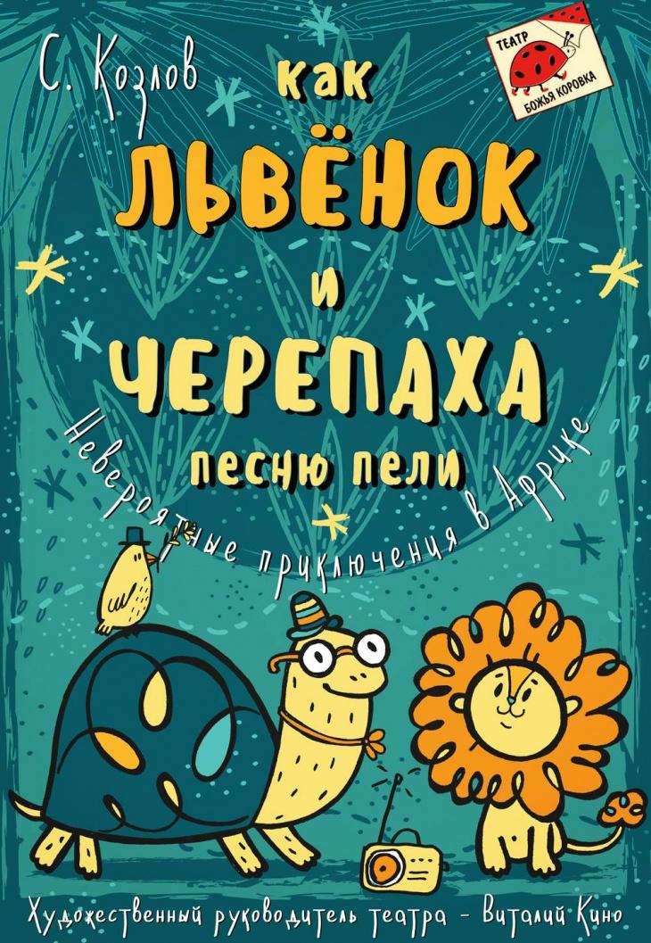 """Спектакль """"Как Львенок и Черепаха песню пели"""""""