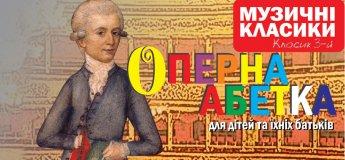 Оперная азбука, или В поисках утерянных нот